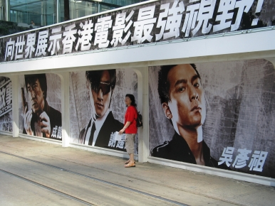 Chinese movie poster
